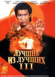 Лучшие из лучших 3 (1995)