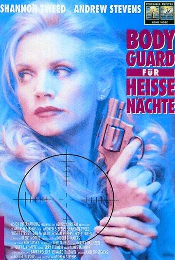 Ночное наблюдение 3 (1993)