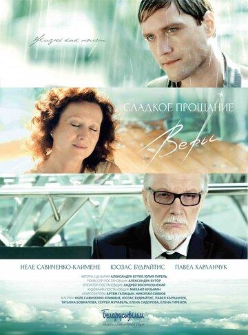 Сладкое прощание Веры (2015) полный фильм онлайн