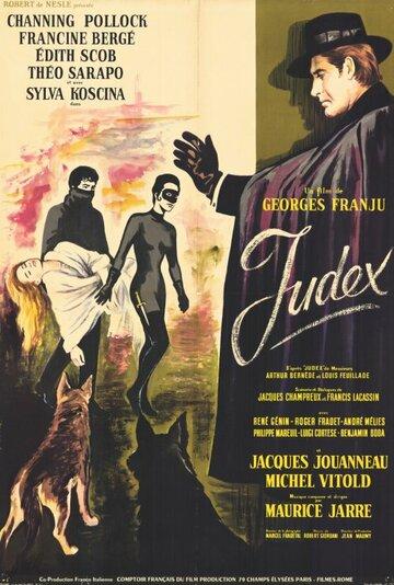 Жюдекс (1963)