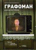 Графоман (1983) полный фильм онлайн