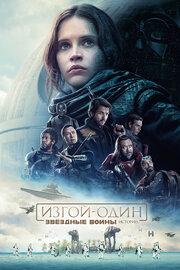 Смотреть Изгой-Один. Звёздные Войны: Истории (2016) в HD качестве 720p