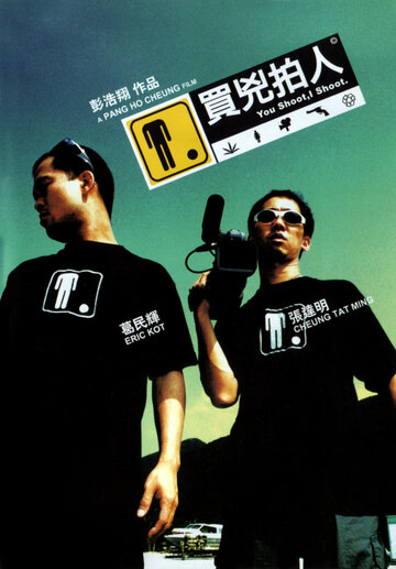 Ты снимаешь, я стреляю (2001)