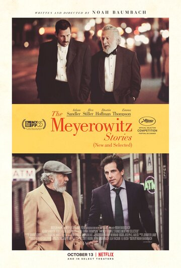 Истории семьи Майровиц