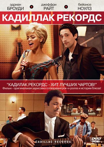 Кадиллак Рекордс (2008)