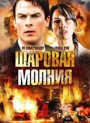 Шаровая молния (2009)