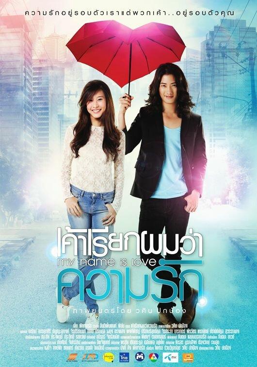 717372 - Моё имя – Любовь ✸ 2012 ✸ Таиланд