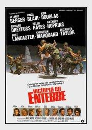 Победа в Энтеббе (1976)