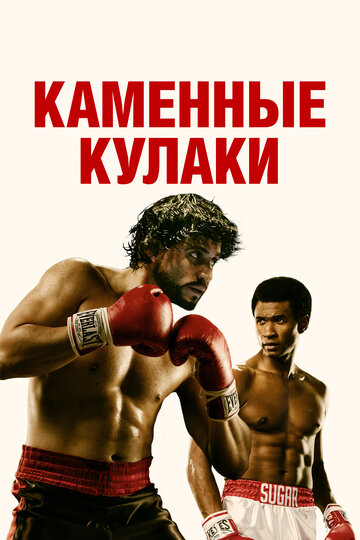 Каменные кулаки - movie-hunter.ru