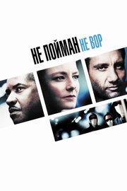 Смотреть Не пойман – не вор (2006) в HD качестве 720p