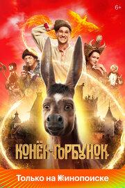 Конек-горбунок (2020)