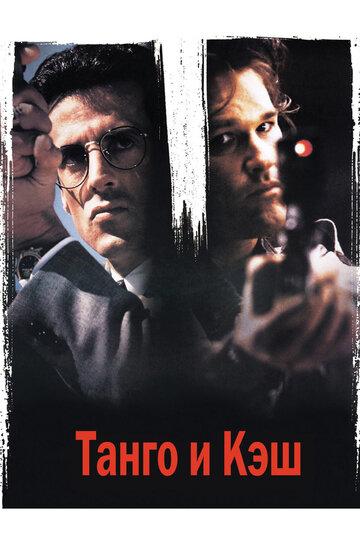 Постер к фильму Танго и Кэш (1989)