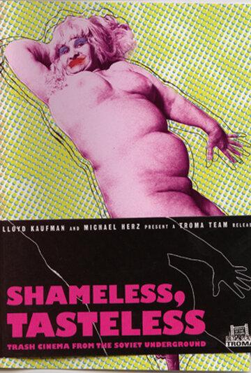 Бесстыжая, безвкусная – трэш-фильм из советского андеграунда (2009) — отзывы и рейтинг фильма