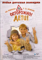 Осторожно, дети (2008) смотреть онлайн в хорошем качестве