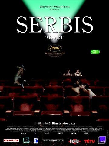 Сербис (2008) полный фильм онлайн