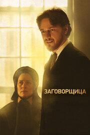 Заговорщица (2010)