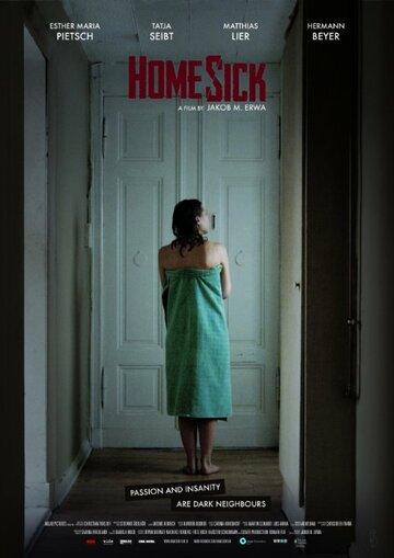Тоскующая по дому (2015) полный фильм онлайн