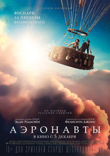 Аэронавты фильм 2019 смотреть в hd 1080