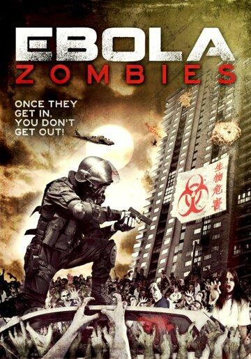 Эбола-зомби (2015)