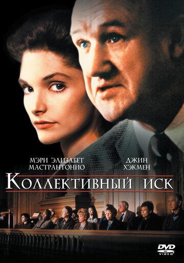 Коллективный иск (1990) — отзывы и рейтинг фильма