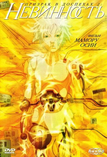 Призрак в доспехах 2: Невинность / Ghost in the Shell 2 [2004]