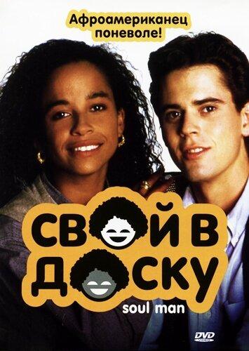 Свой в доску (1986)