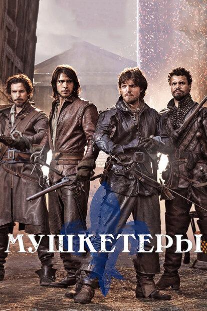 Мушкетеры (3 сезона) (2014)