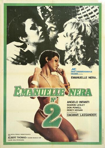 Чёрная Эмануэль 2 (1976)