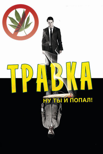Травка (Leaves of Grass)