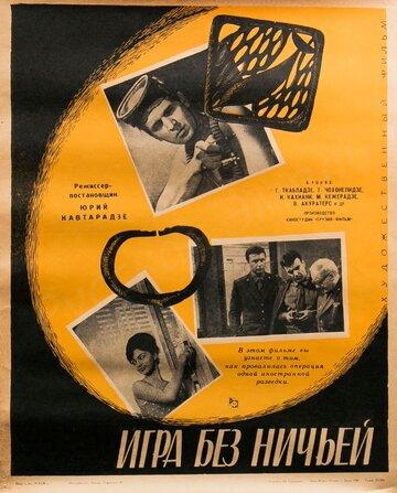 Игра без ничьей (1966)