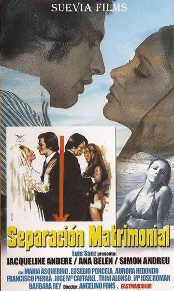 Развод (1973)