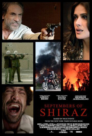 Фильм Сентябрь в Ширазе