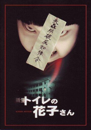 Ханако (1998)
