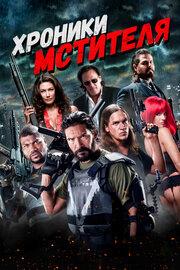 Смотреть Хроники мстителя (2016) в HD качестве 720p