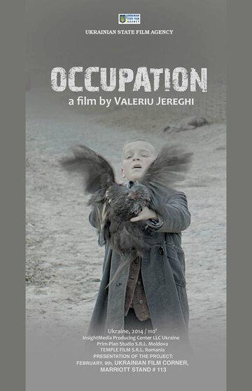 Фильм Оккупация