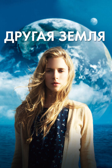 Другая Земля (Another Earth)
