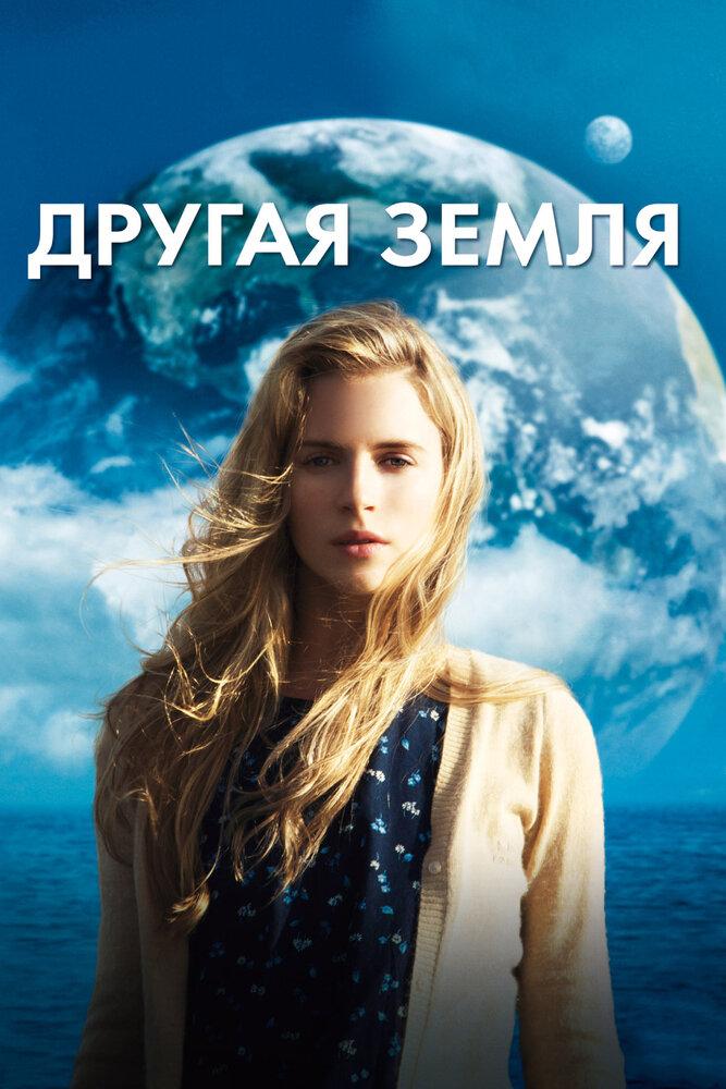 Читать книгу земля биография планеты смотреть