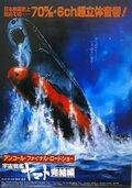 Космический крейсер Ямато: Фильм пятый / Uchû senkan Yamato: Kanketsuhen / Космический линкор Ямато - Последняя глава (фильм пятый) / Космический крейсер Ямато (фильм пятый) (1983)