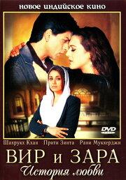 Смотреть Вир и Зара (2004) в HD качестве 720p
