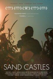 Замки из песка: История семьи и трагедия (2014)
