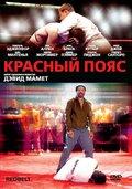 Красный пояс (2007)