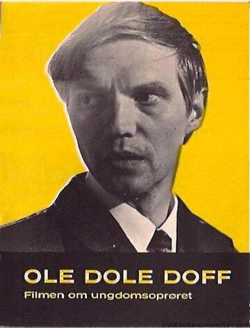 Эне, бене, рес (Ole dole doff)