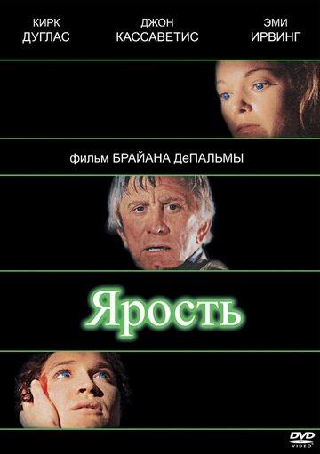 Постер к фильму Ярость (1978)