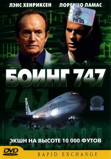 Боинг 747 (видео)