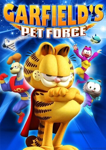 ����������� ������� �������� (Garfield's Pet Force)