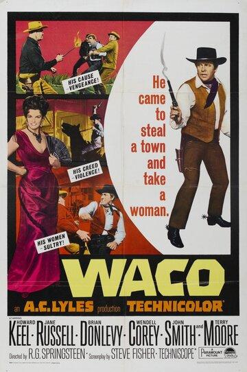 Уоко (1966)