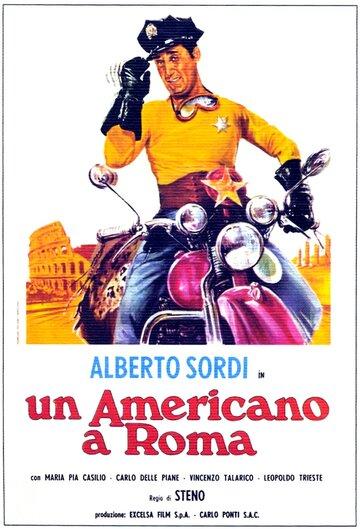 Американец в Риме (1954)