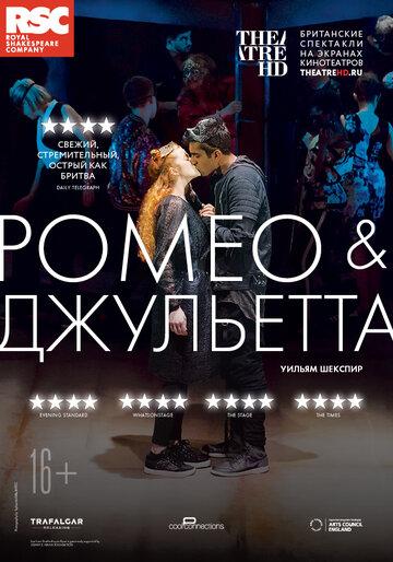 RSC: Ромео и Джульетта (2018)