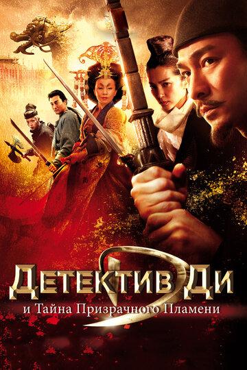 Детектив Ди и тайна призрачного пламени (2010) - смотреть онлайн