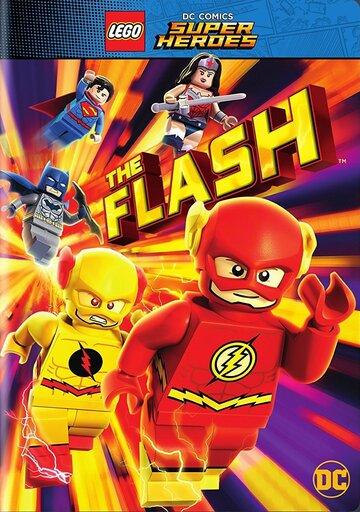 LEGO Супергерои DC: Флэш 2018
